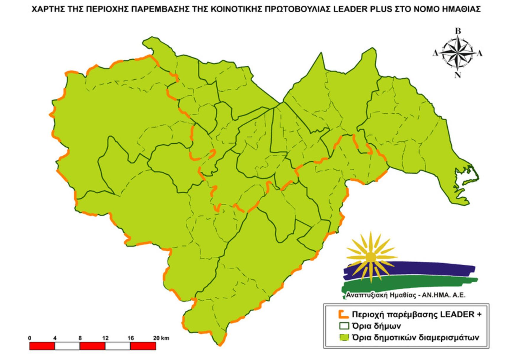 Χάρτης της περιοχής παρέμβασης της Κ.Π. Leader Plus